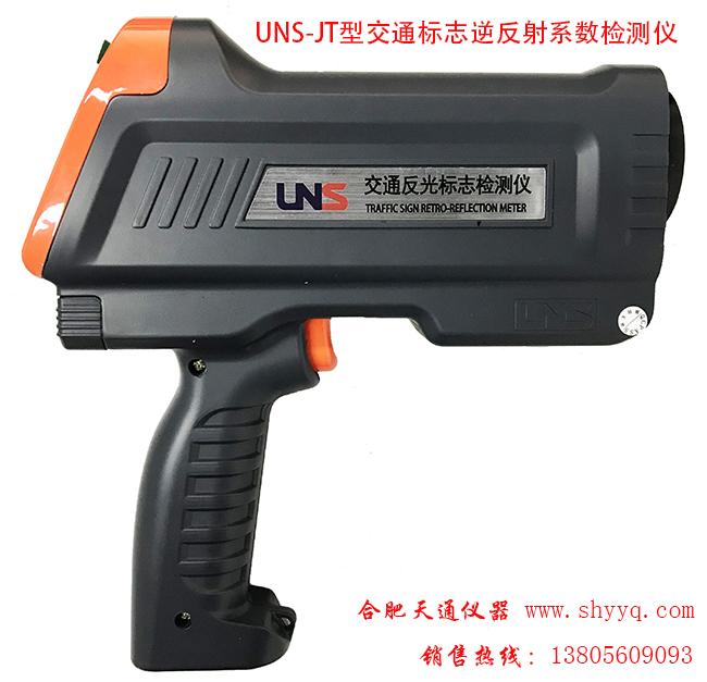 UNS-JT交通标志逆反射系数测定仪